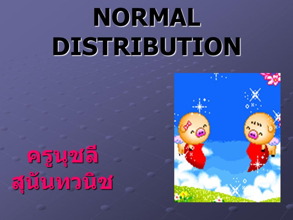 การแจกแจงปกติ NORMAL DISTRIBUTION