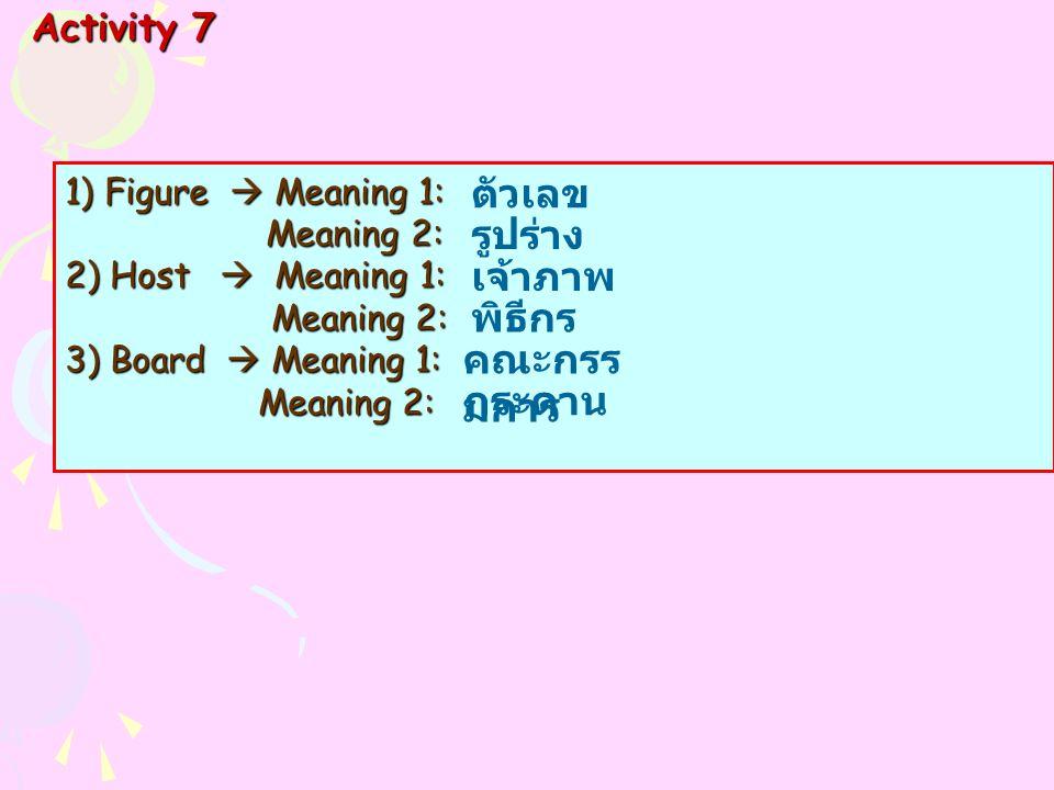 ตัวเลข รูปร่าง เจ้าภาพ พิธีกร คณะกรรมการ กระดาน Activity 7