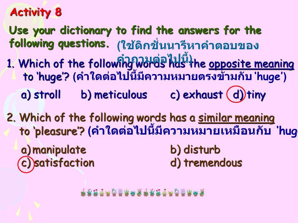 (ใช้ดิกชั่นนารีหาคำตอบของคำถามต่อไปนี้)