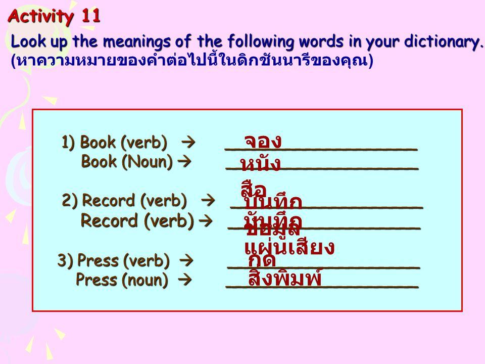 จอง หนังสือ บันทึกข้อมูล บันทึกแผ่นเสียง กด สิ่งพิมพ์ Activity 11