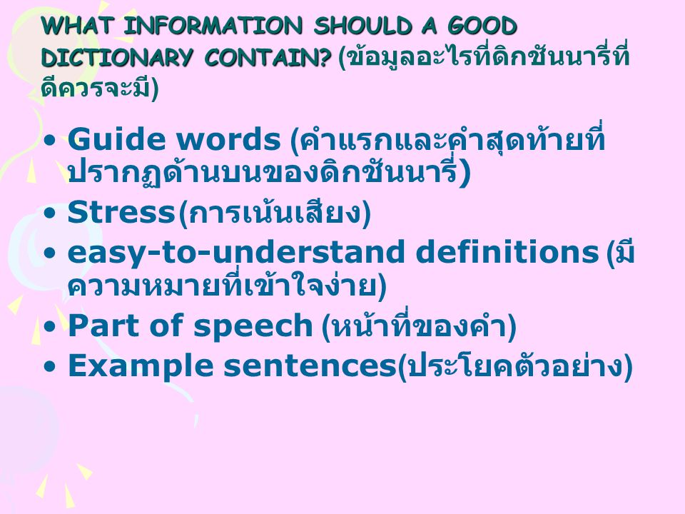 Guide words (คำแรกและคำสุดท้ายที่ปรากฏด้านบนของดิกชันนารี่)