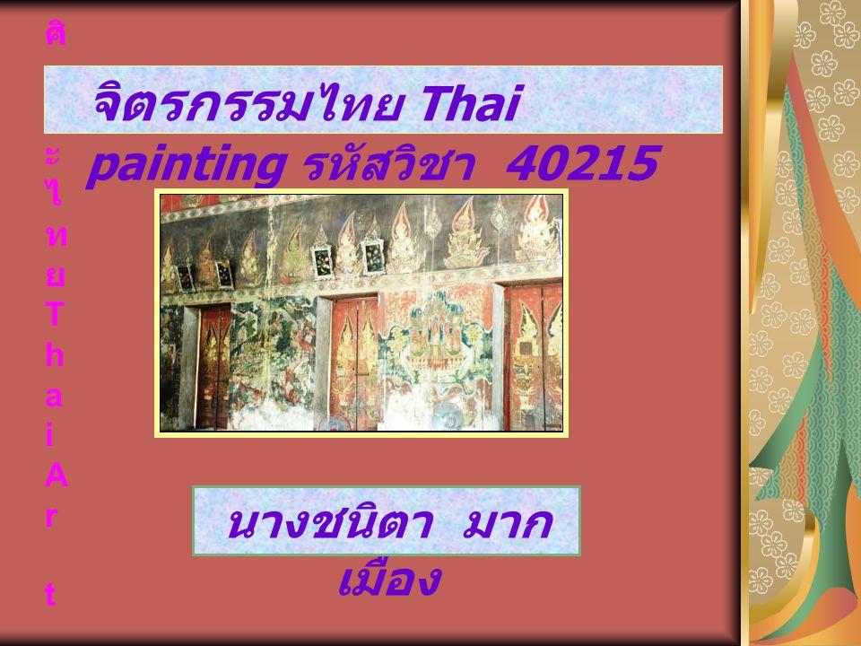 จิตรกรรมไทย Thai painting รหัสวิชา 40215