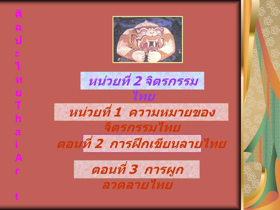 หน่วยที่ 1 ความหมายของจิตรกรรมไทย