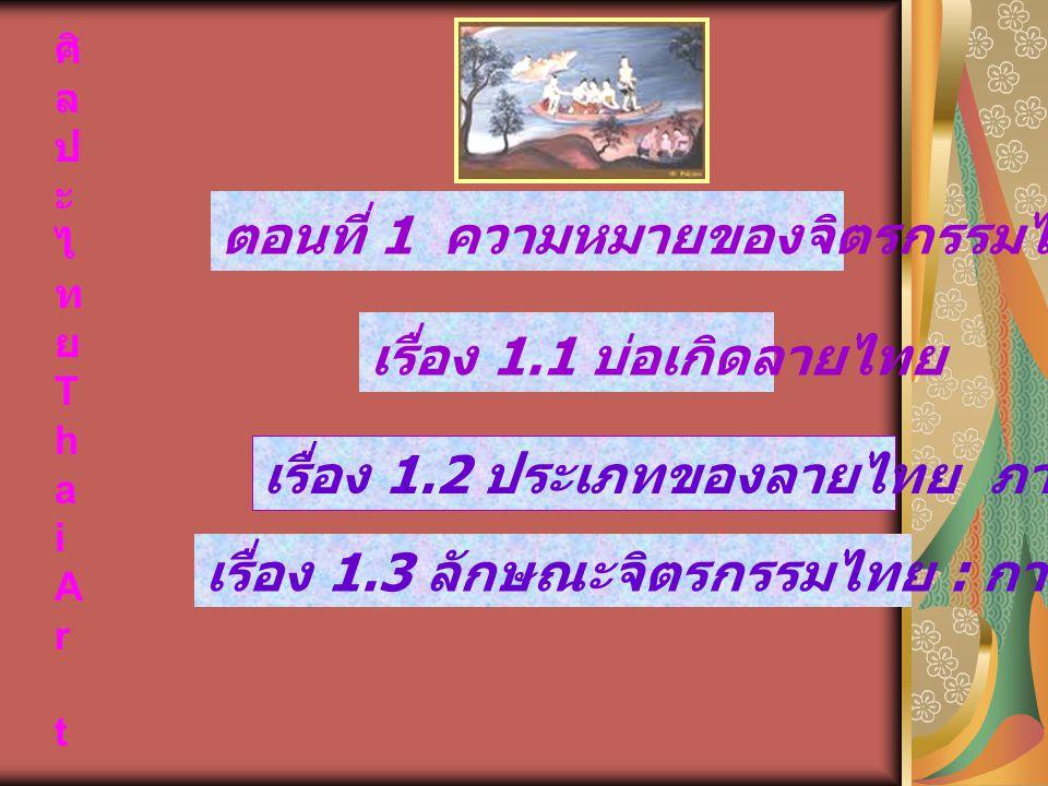 ตอนที่ 1 ความหมายของจิตรกรรมไทย