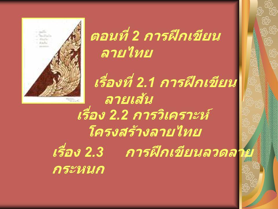 ตอนที่ 2 การฝึกเขียนลายไทย
