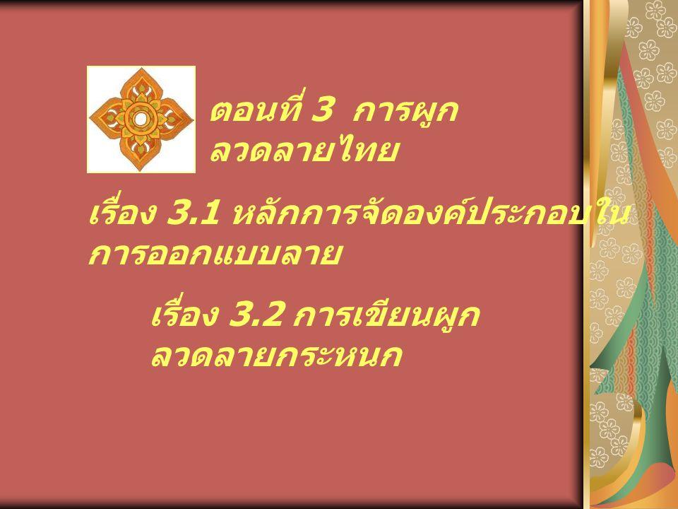 ตอนที่ 3 การผูกลวดลายไทย