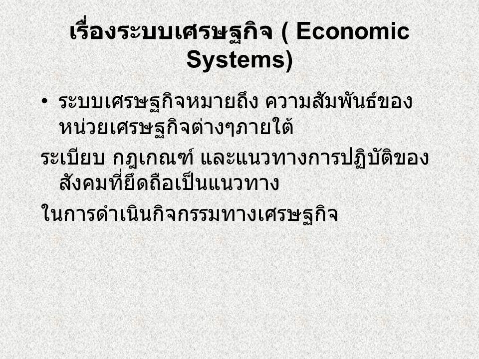 เรื่องระบบเศรษฐกิจ ( Economic Systems)