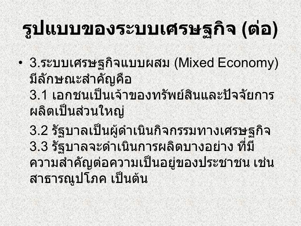 รูปแบบของระบบเศรษฐกิจ (ต่อ)