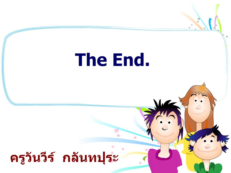 The End. ครูวันวีร์ กลันทปุระ