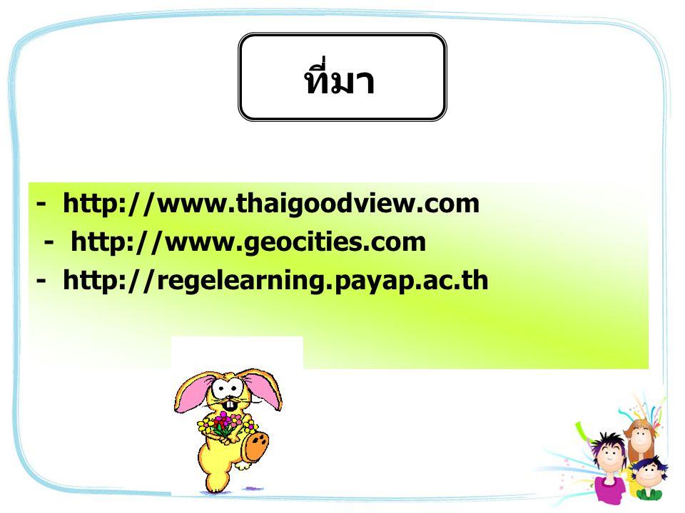 ที่มา - http://www.thaigoodview.com - http://www.geocities.com