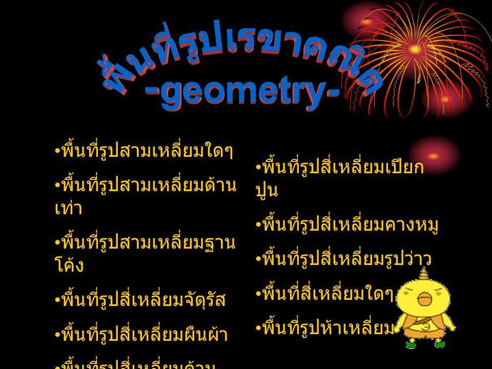 พื้นที่รูปเรขาคณิต -geometry-