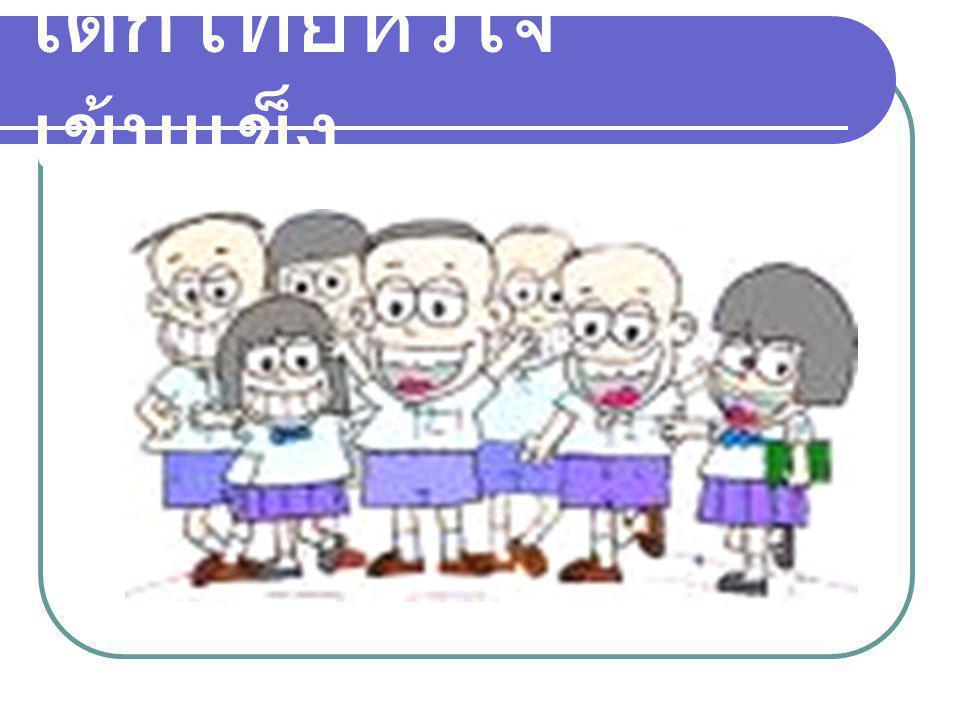 เด็กไทยหัวใจเข้มแข็ง
