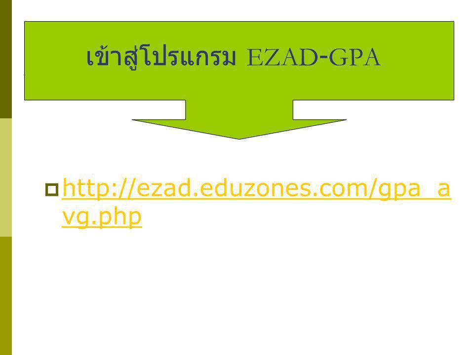 เข้าสู่โปรแกรม EZAD-GPA