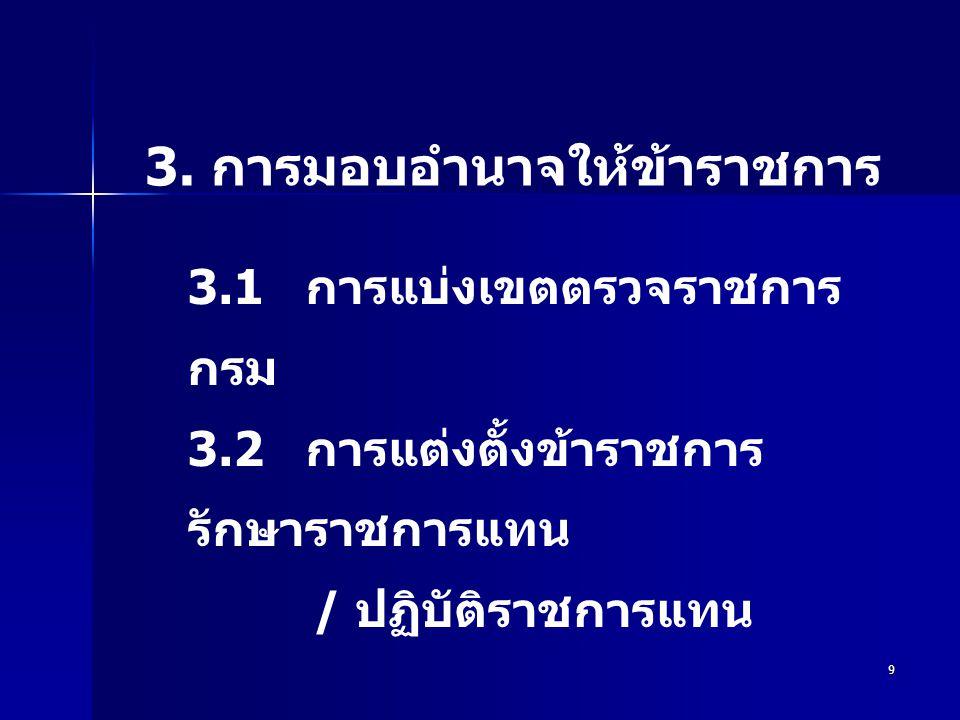 3. การมอบอำนาจให้ข้าราชการ