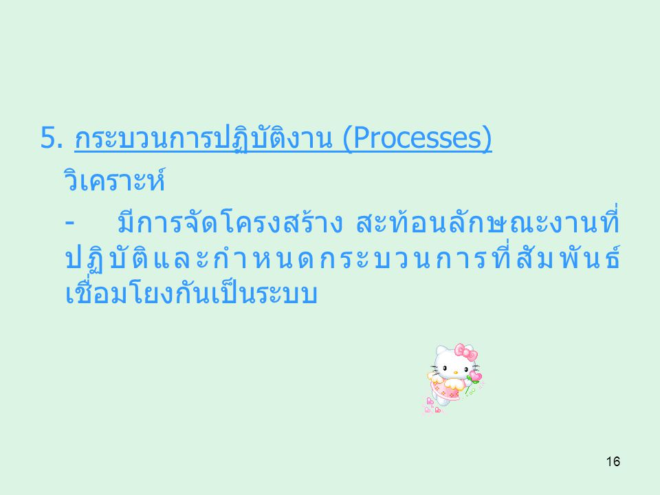 5. กระบวนการปฏิบัติงาน (Processes)