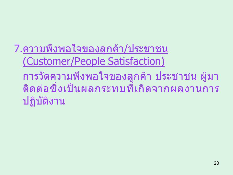 7.ความพึงพอใจของลูกค้า/ประชาชน(Customer/People Satisfaction)
