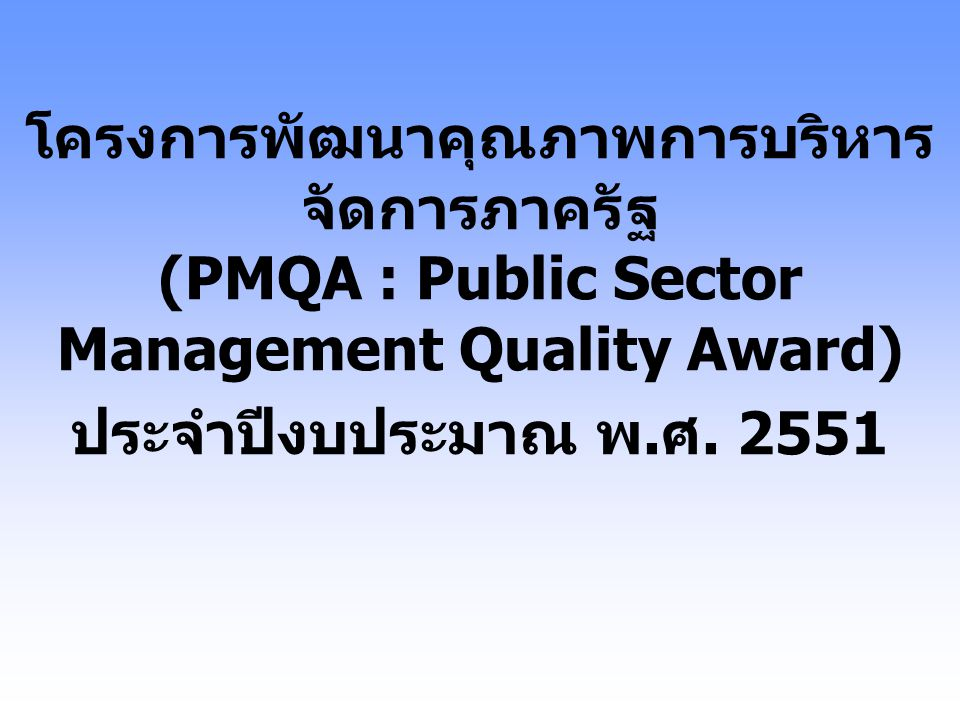 โครงการพัฒนาคุณภาพการบริหารจัดการภาครัฐ (PMQA : Public Sector Management Quality Award)