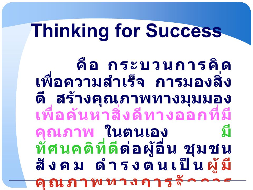 Thinking for Success