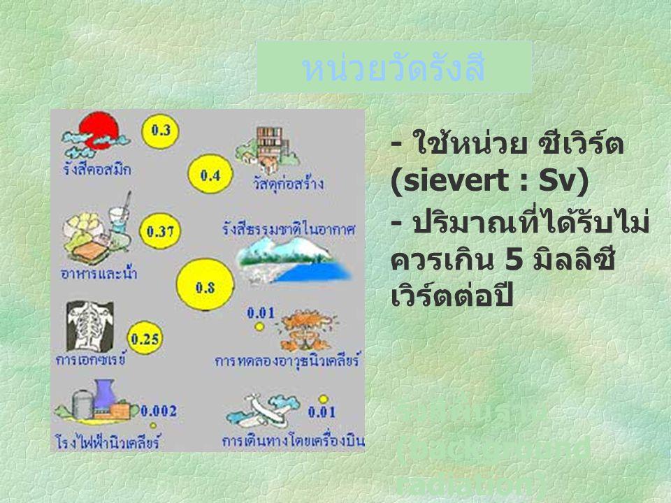 หน่วยวัดรังสี - ใช้หน่วย ซีเวิร์ต (sievert : Sv)