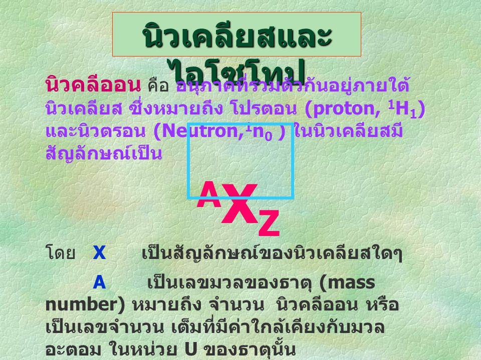 AXZ นิวเคลียสและไอโซโทป