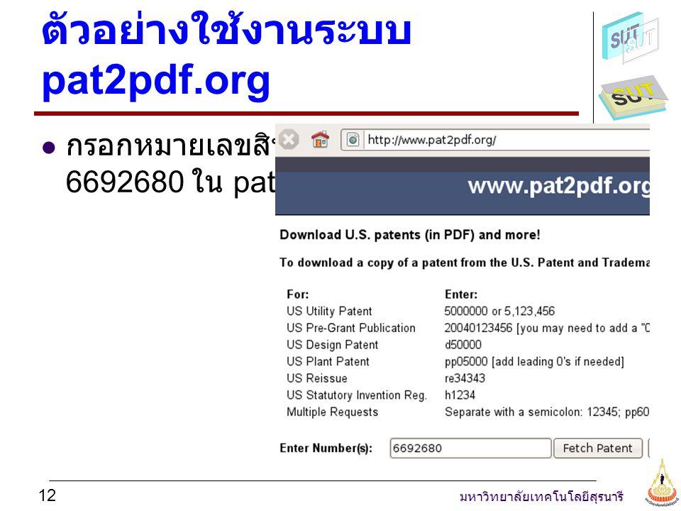 ตัวอย่างใช้งานระบบ pat2pdf.org