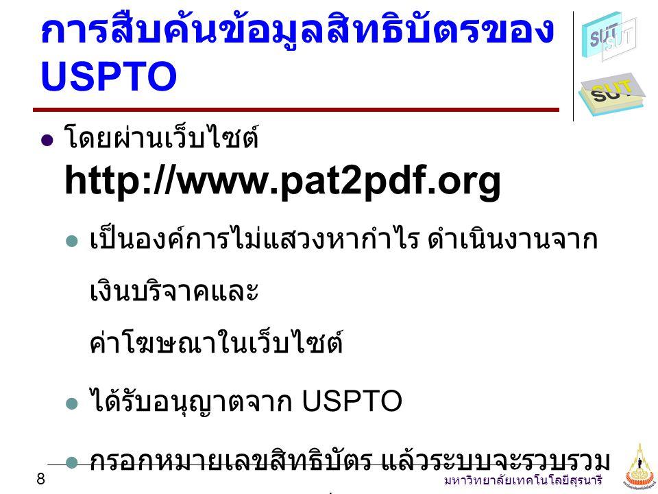 การสืบค้นข้อมูลสิทธิบัตรของ USPTO