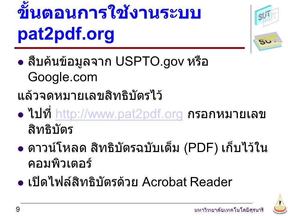 ขั้นตอนการใช้งานระบบ pat2pdf.org