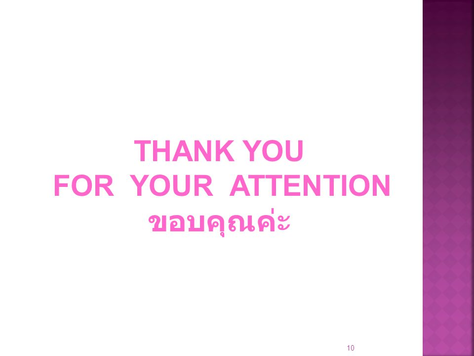 THANK YOU FOR YOUR ATTENTION ขอบคุณค่ะ