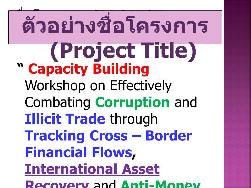 ชื่อโครงการ (Project Title)