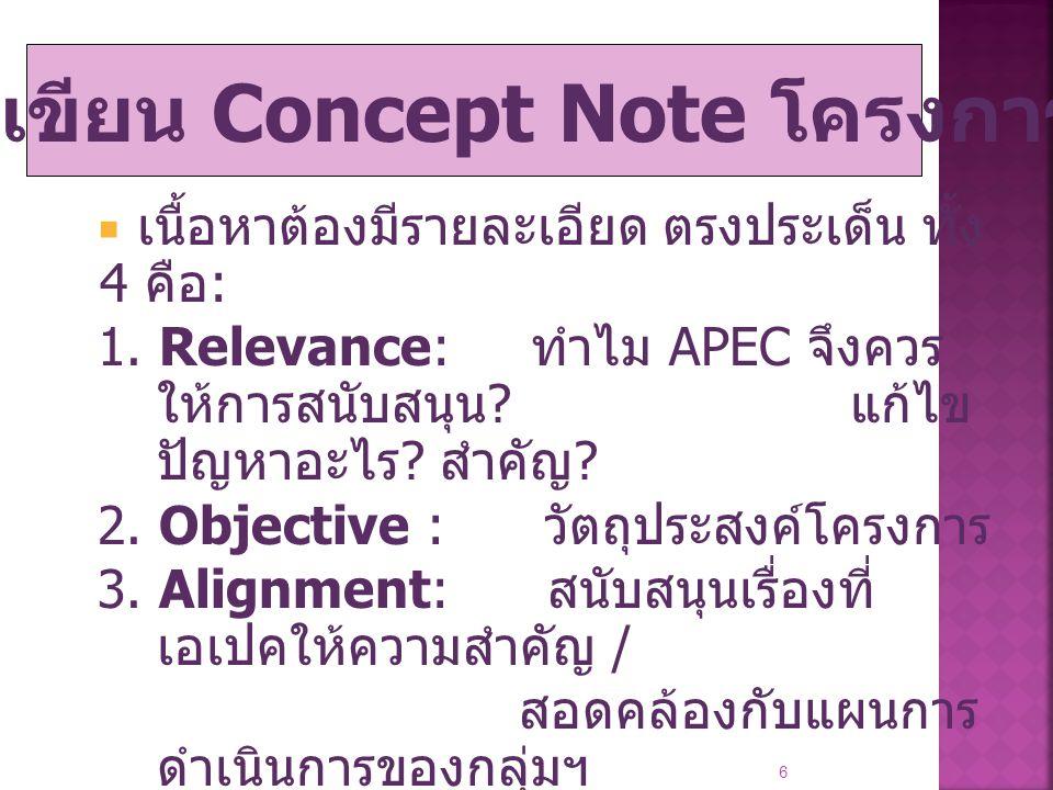 การเขียน Concept Note โครงการ