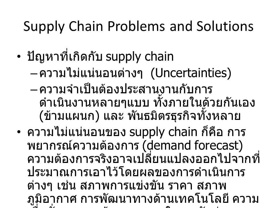 Supply Chain Problems and Solutions