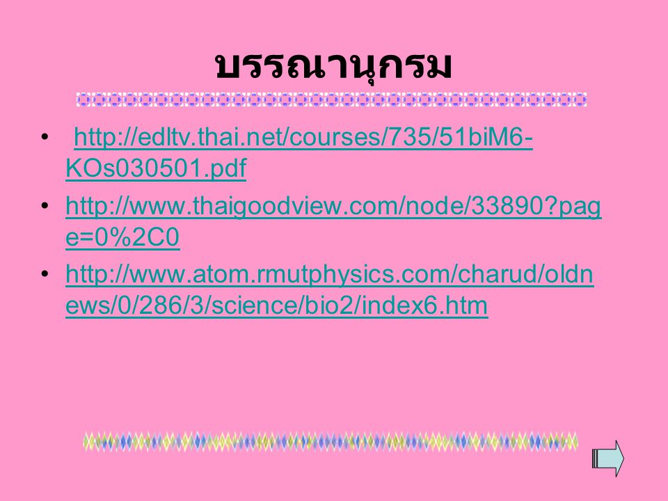 บรรณานุกรม http://edltv.thai.net/courses/735/51biM6-KOs030501.pdf
