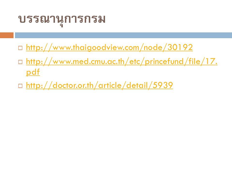 บรรณานุการกรม http://www.thaigoodview.com/node/30192