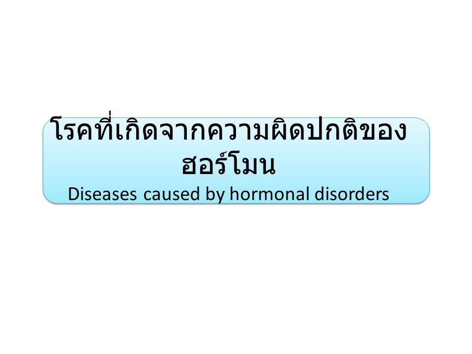 โรคที่เกิดจากความผิดปกติของฮอร์โมน Diseases caused by hormonal disorders