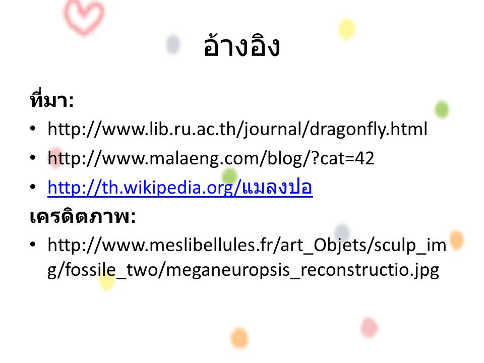 อ้างอิง ที่มา: http://www.lib.ru.ac.th/journal/dragonfly.html