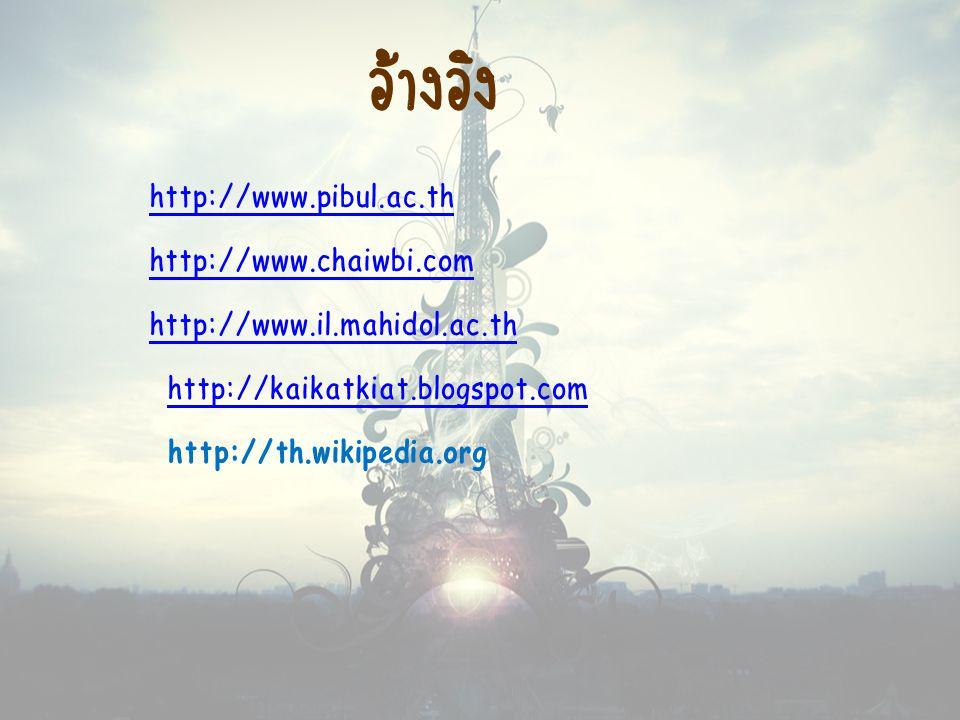 อ้างอิง http://www.pibul.ac.th http://www.chaiwbi.com
