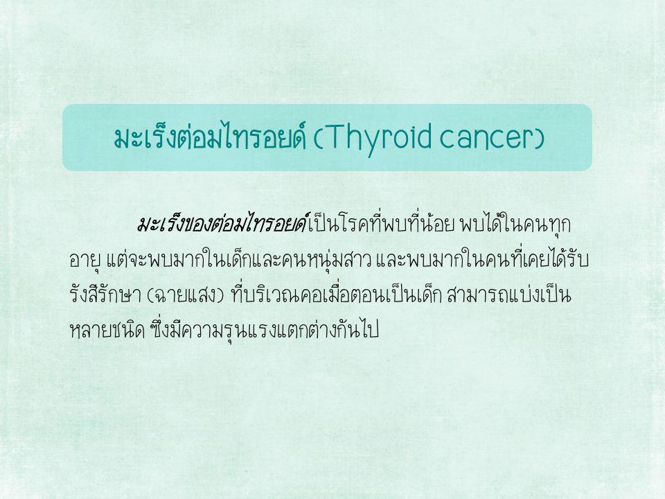 มะเร็งต่อมไทรอยด์ (Thyroid cancer)