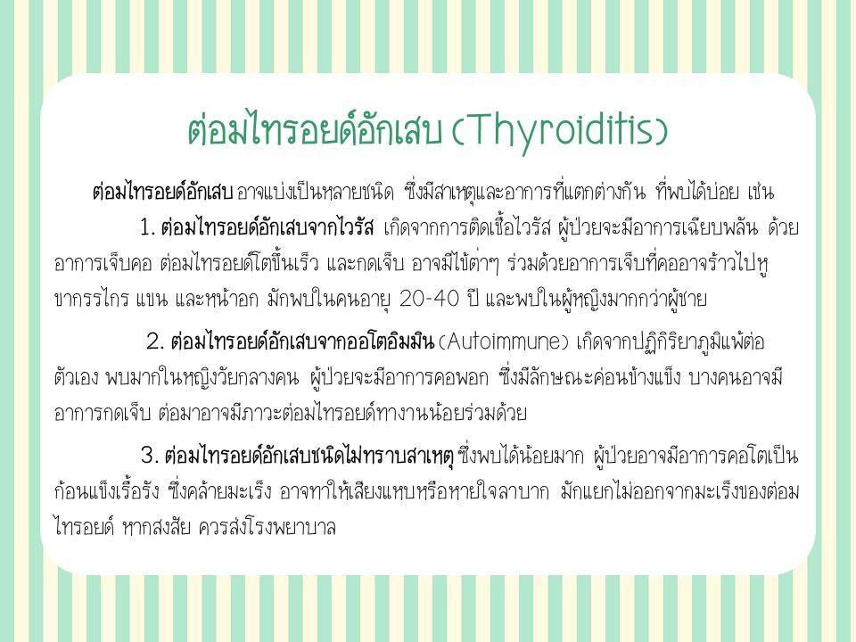 ต่อมไทรอยด์อักเสบ (Thyroiditis)