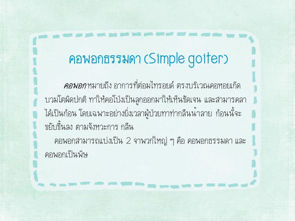 คอพอกธรรมดา (Simple goiter)