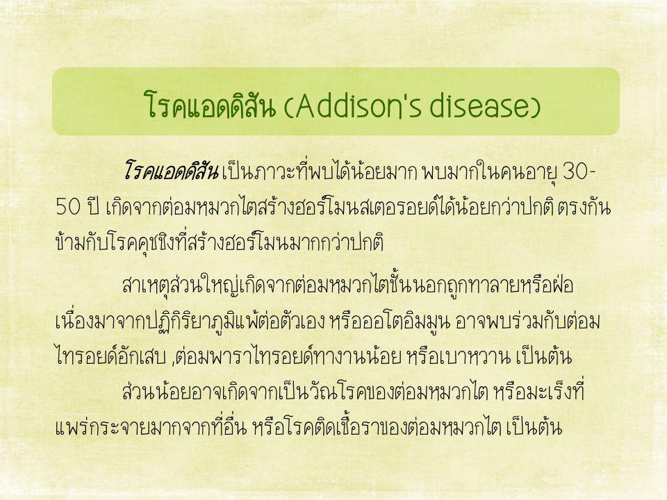 โรคแอดดิสัน (Addison s disease)