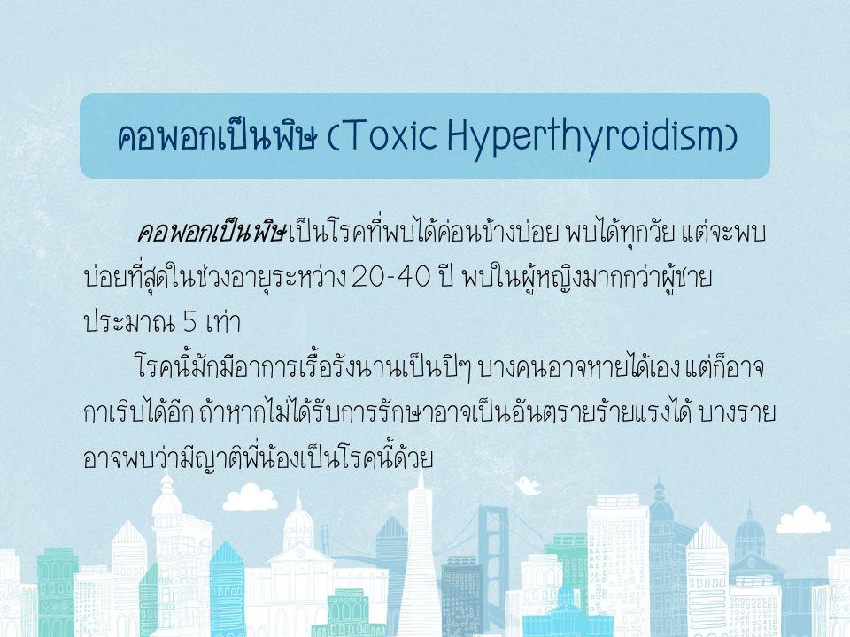 คอพอกเป็นพิษ (Toxic Hyperthyroidism)