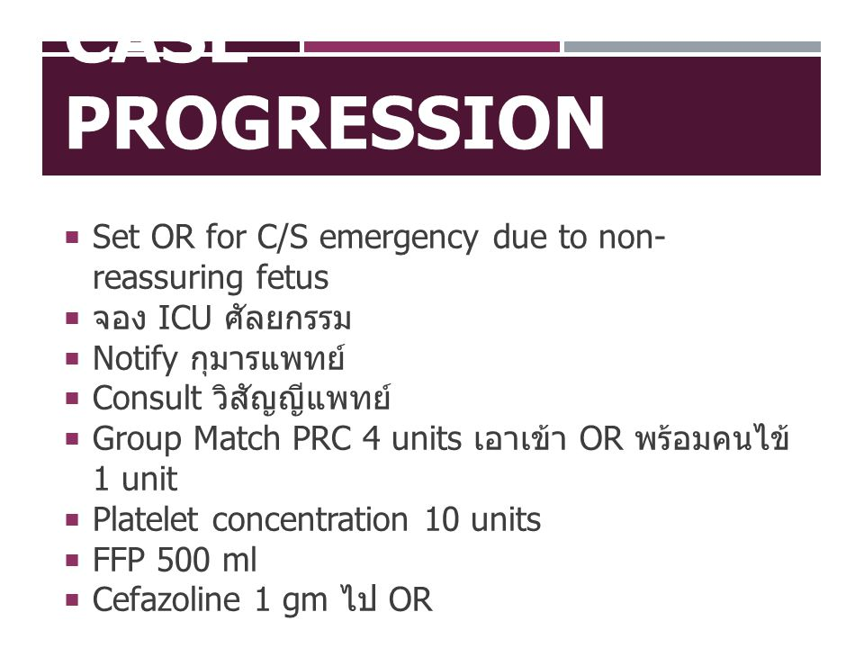 Case Progression Set OR for C/S emergency due to non-reassuring fetus
