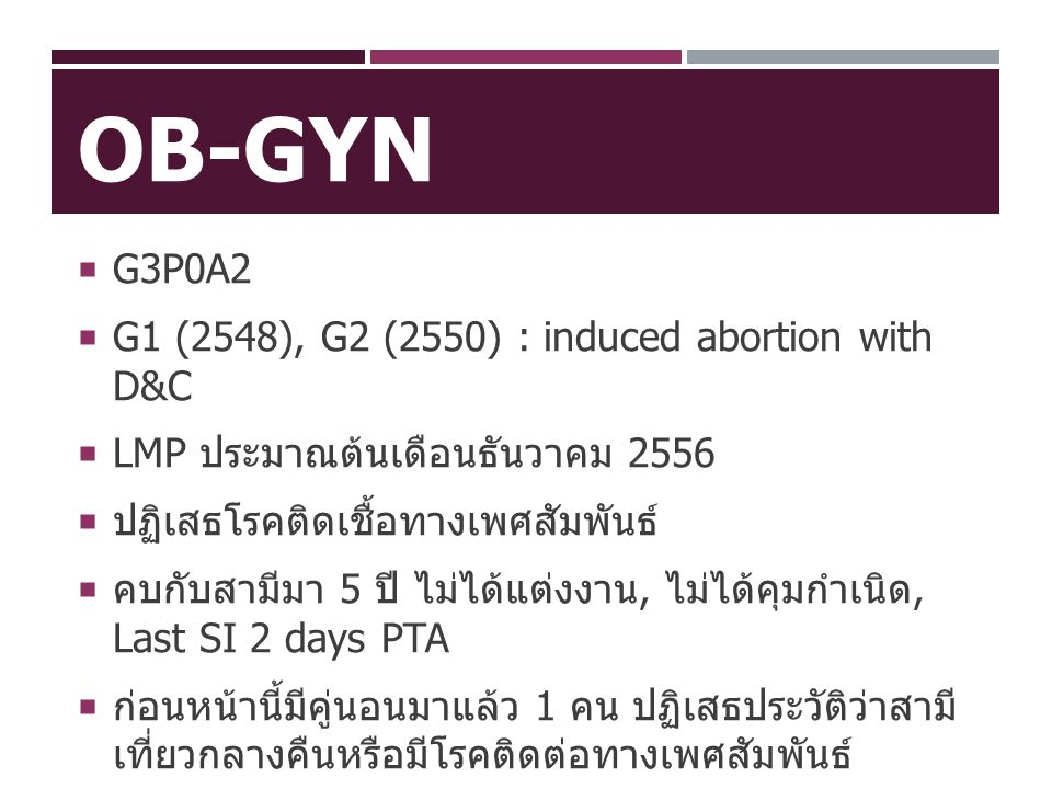 Ob-Gyn G3P0A2 G1 (2548), G2 (2550) : induced abortion with D&C
