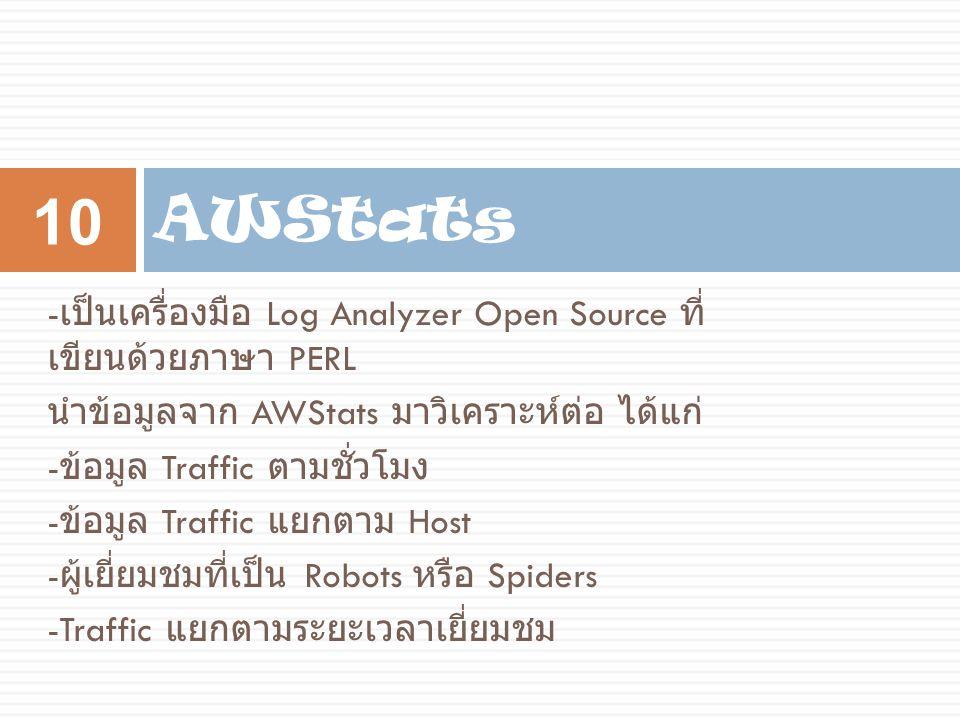 AWStats -เป็นเครื่องมือ Log Analyzer Open Source ที่เขียนด้วย ภาษา PERL. นำข้อมูลจาก AWStats มาวิเคราะห์ต่อ ได้แก่