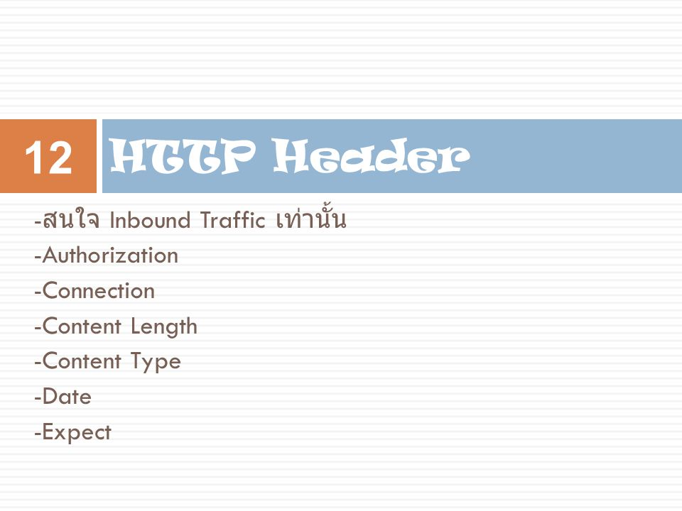 HTTP Header -สนใจ Inbound Traffic เท่านั้น -Authorization -Connection