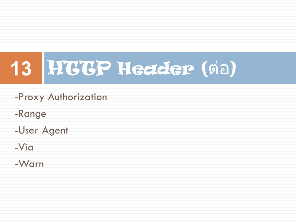HTTP Header (ต่อ) -Proxy Authorization -Range -User Agent -Via -Warn