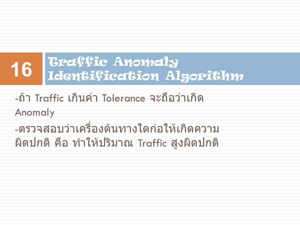 Traffic Anomaly Identification Algorithm
