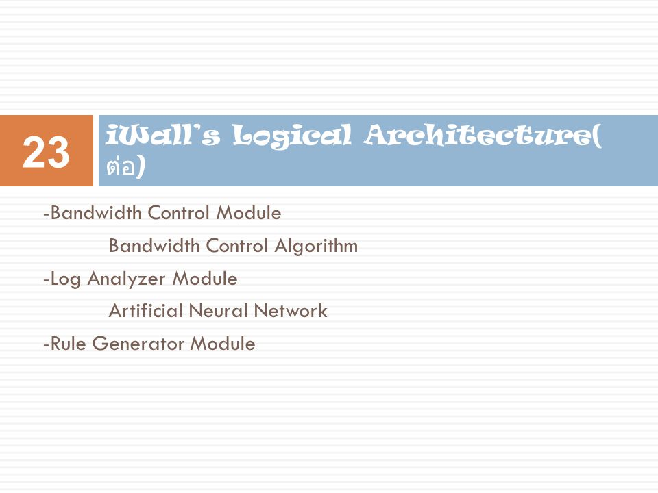 iWall's Logical Architecture(ต่อ)