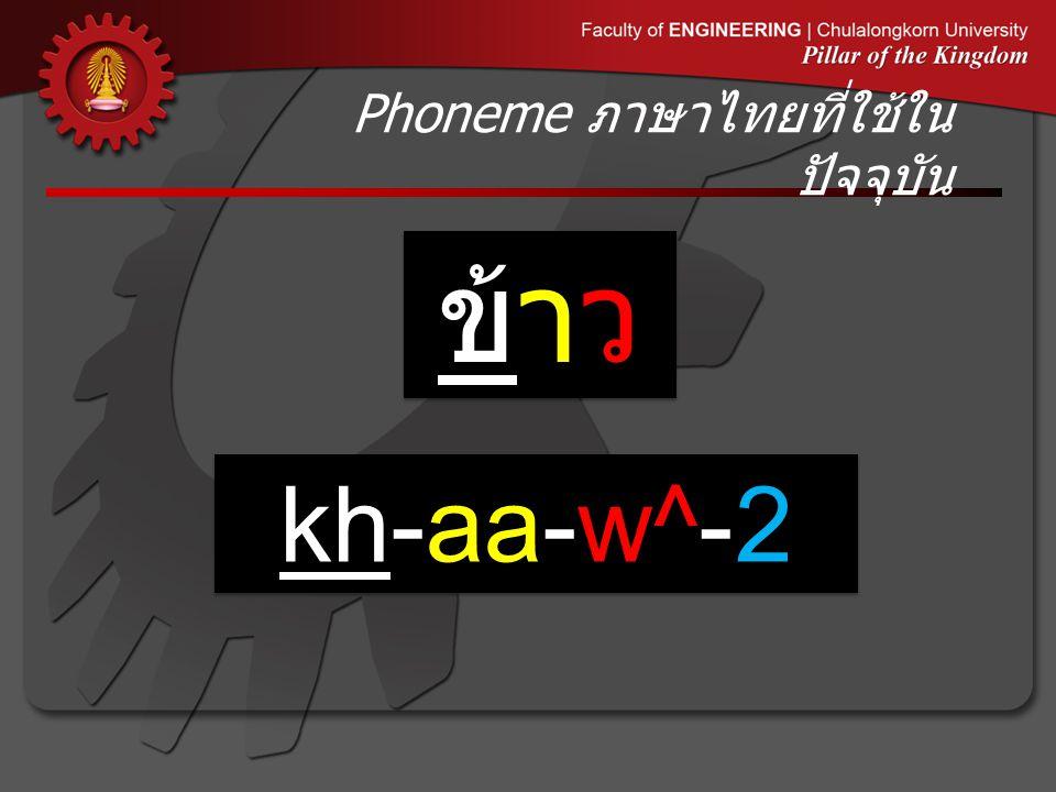 Phoneme ภาษาไทยที่ใช้ในปัจจุบัน