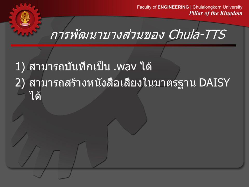 การพัฒนาบางส่วนของ Chula-TTS